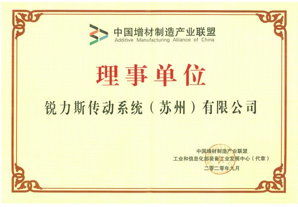 中国增材制造产业联盟理事单位小