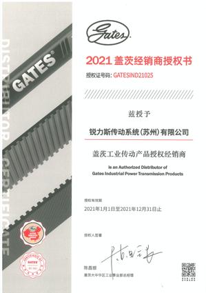 2021 年 盖茨经销商授权书小